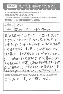ハガキ_2021_0526_02