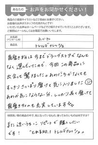 ハガキ_2021_0528