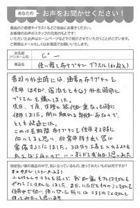 ハガキ_2021_0607