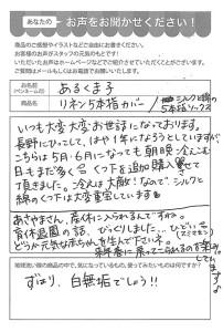 ハガキ_2021_0608_02