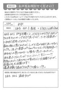 ハガキ_2021_0609