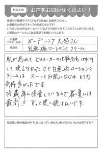 ハガキ_2021_0623_04