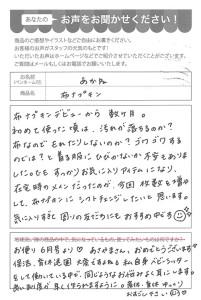 ハガキ_2021_0630_02