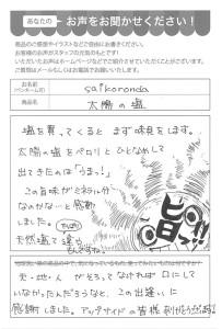 ハガキ_2021_0708_04