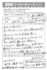 ハガキ_0221_0726_メダルコメント01