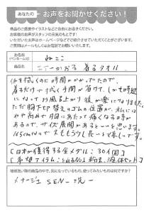 ハガキ_0221_0726_メダルコメント03
