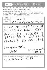 ハガキ_0221_0726_メダルコメント05