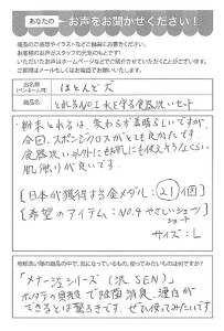 ハガキ_0221_0727_メダルコメント02