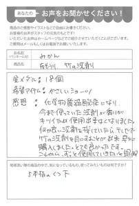 ハガキ_2021_0712_02