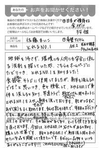 ハガキ_2021_0719_02