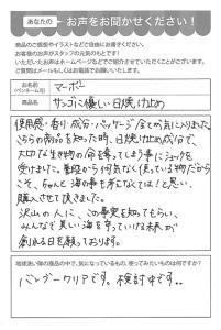 ハガキ_2021_0803
