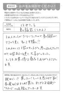 ハガキ_2021_0810_01