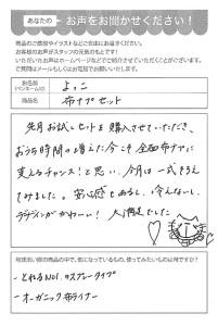 ハガキ_2021_0810_02
