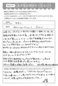 ハガキ_2021_0717_02