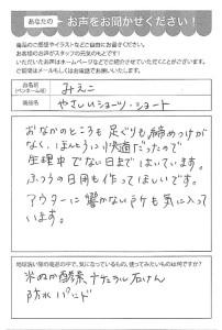 ハガキ_2021_0717_03