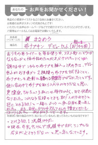 ハガキ_2021_0811_01