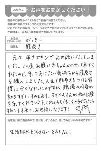 ハガキ_2021_0831
