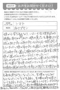 ハガキ_2021_0907